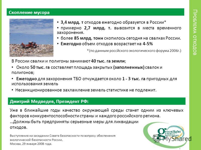 П РОБЛЕМА ОТХОДОВ Скопление мусора 3,4 млрд. т отходов ежегодно образуется в России* примерно 2,7 млрд. т. вывозится в места временного захоронения. более 85 млрд. тонн скопилось сегодня на свалках России. Ежегодно объем отходов возрастает на 4-5% *(