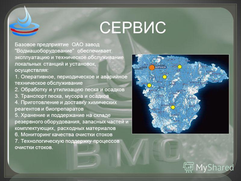 СЕРВИС Базовое предприятие ОАО завод