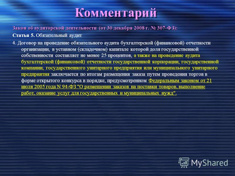 Закон об аудиторской деятельности (от 30 декабря 2008 г. 307-ФЗ): Статья 5. Обязательный аудит 4. Договор на проведение обязательного аудита бухгалтерской (финансовой) отчетности организации, в уставном (складочном) капитале которой доля государствен