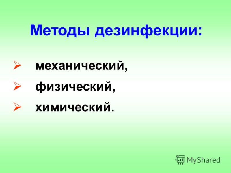 Методы дезинфекции: механический, физический, химический.