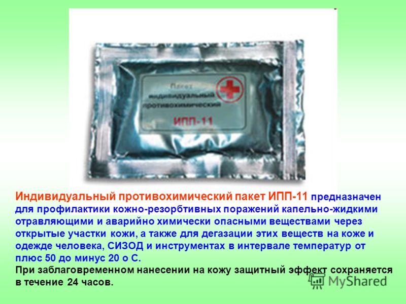 Индивидуальный противохимический пакет ИПП-11 предназначен для профилактики кожно-резорбтивных поражений капельно-жидкими отравляющими и аварийно химически опасными веществами через открытые участки кожи, а также для дегазации этих веществ на коже и