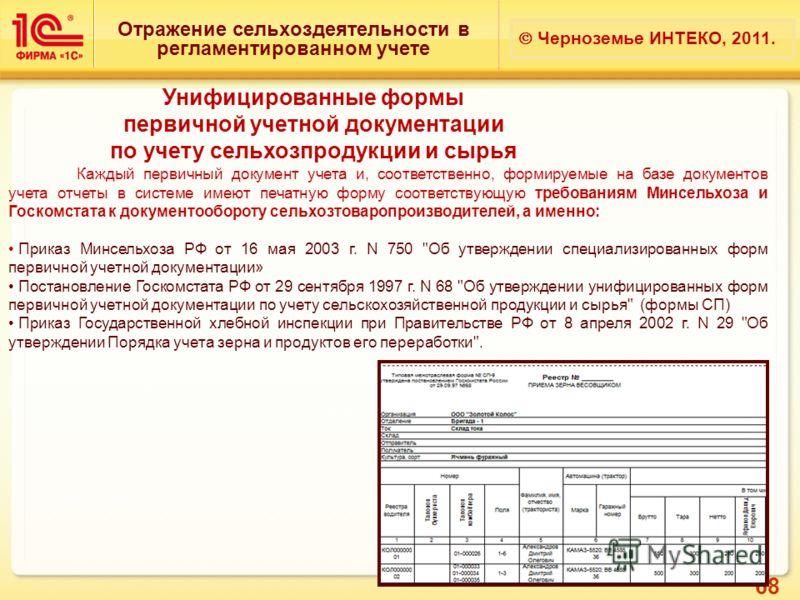 68 Отражение сельхоздеятельности в регламентированном учете Черноземье ИНТЕКО, 2011. Унифицированные формы первичной учетной документации по учету сельхозпродукции и сырья Каждый первичный документ учета и, соответственно, формируемые на базе докумен