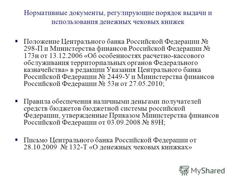 заявление на выдачу чековой книжки втб 24 бланк - фото 6