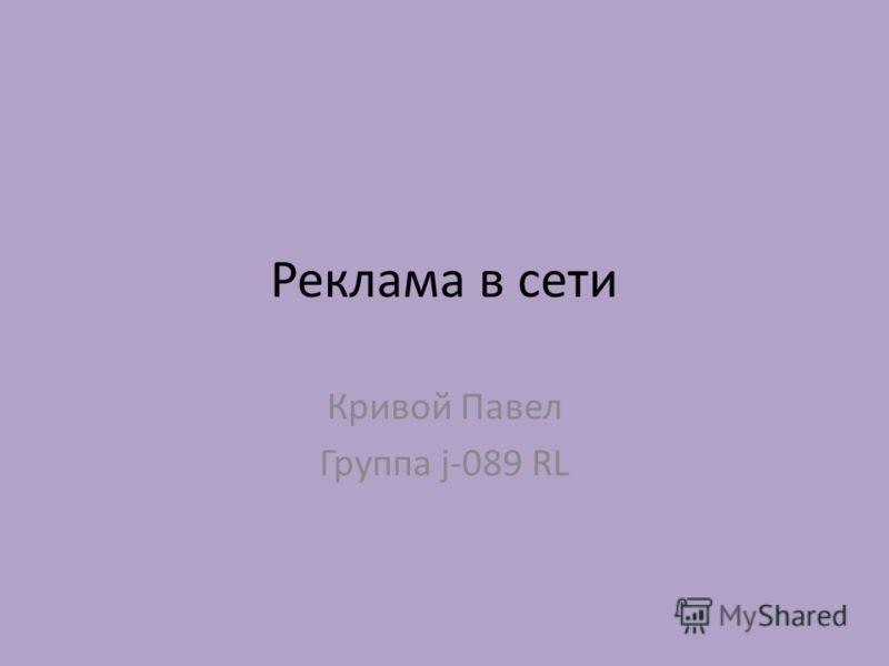 Реклама в сети Кривой Павел Группа j-089 RL