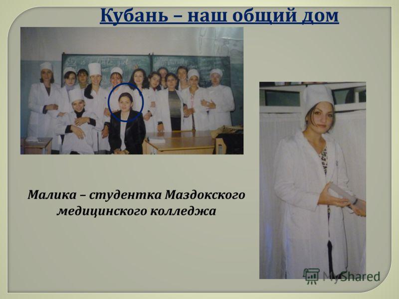 Кубань – наш общий дом Малика – с тудентка М аздокского медицинского к олледжа