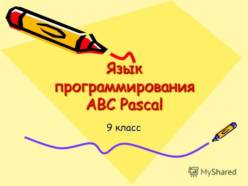Язык программирования ABC Pascal 9 класс