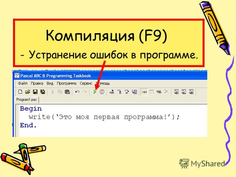 Компиляция (F9) -Устранение ошибок в программе.