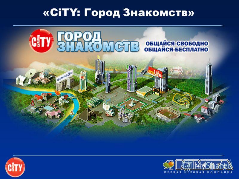 «CiTY: Город Знакомств»
