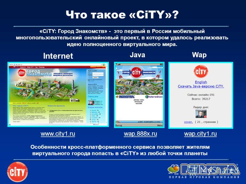 Особенности кросс-платформенного сервиса позволяет жителям виртуального города попасть в «CiTY» из любой точки планеты Internet JavaWap www.city1.ruwap.888x.ruwap.city1.ru «CiTY: Город Знакомств» - это первый в России мобильный многопользовательский
