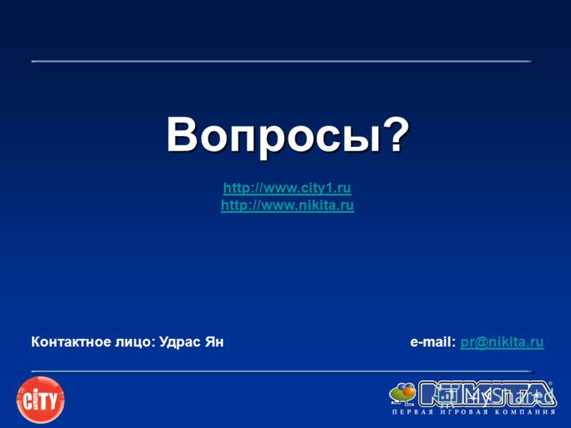 Вопросы? http://www.city1.ru http://www.nikita.ru Контактное лицо: Удрас Ян e-mail: pr@nikita.rupr@nikita.ru