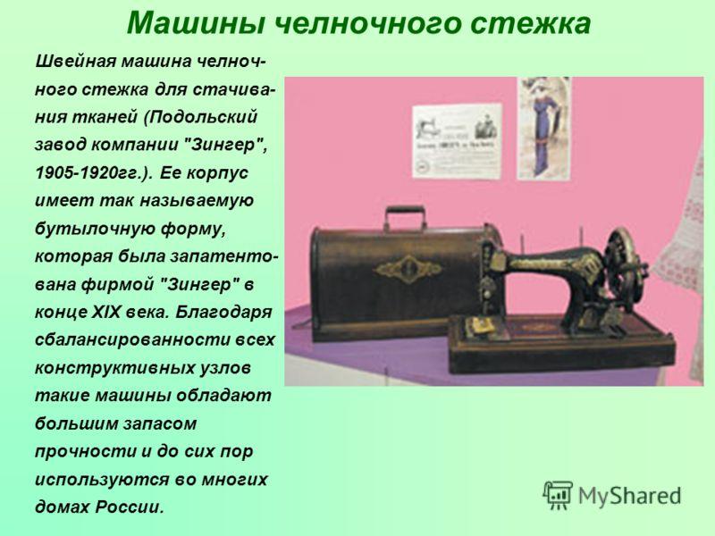 Машины челночного стежка Швейная машина челноч- ного стежка для стачива- ния тканей (Подольский завод компании