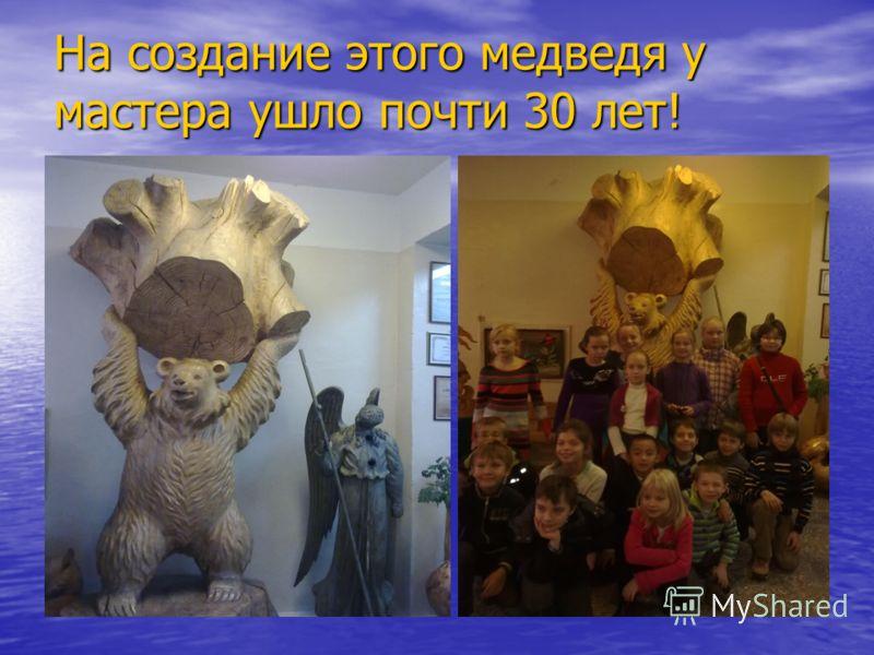 На создание этого медведя у мастера ушло почти 30 лет!