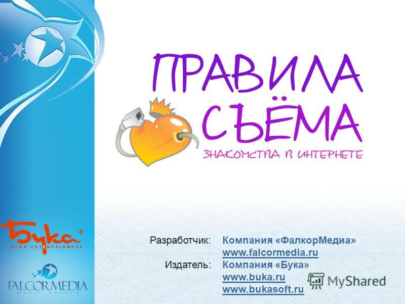Разработчик: Издатель: Компания «ФалкорМедиа» www.falcormedia.ru Компания «Бука» www.buka.ru www.bukasoft.ru