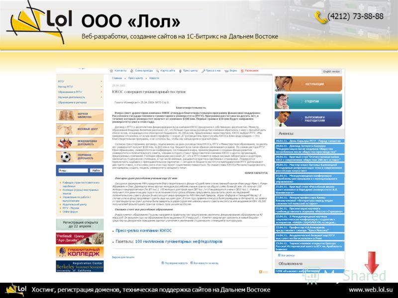 Хостинг, регистрация доменов, техническая поддержка сайтов на Дальнем Востокеwww.web.lol.su ООО «Лол» Веб-разработки, создание сайтов на 1С-Битрикс на Дальнем Востоке (4212) 73-88-88