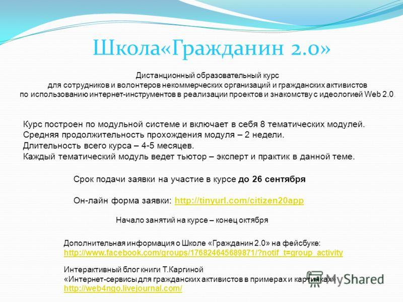 Школа«Гражданин 2.0» Дистанционный образовательный курс для сотрудников и волонтеров некоммерческих организаций и гражданских активистов по использованию интернет-инструментов в реализации проектов и знакомству с идеологией Web 2.0. Срок подачи заявк