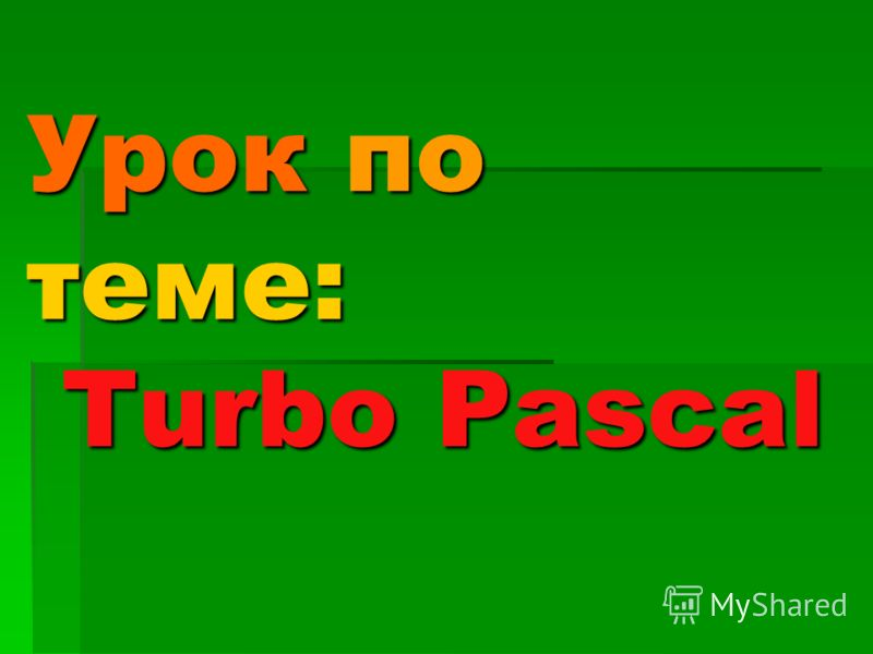 Урок по теме: Turbo Pascal