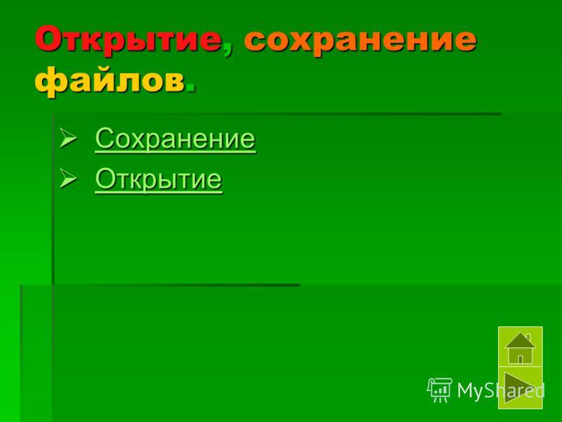 Открытие, сохранение файлов. Сохранение Сохранение Сохранение Открытие Открытие Открытие