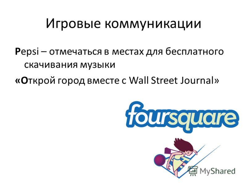 Игровые коммуникации Pepsi – отмечаться в местах для бесплатного скачивания музыки «Открой город вместе с Wall Street Journal»