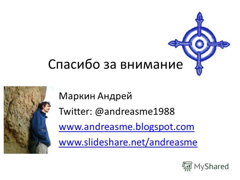 Спасибо за внимание Маркин Андрей Twitter: @andreasme1988 www.andreasme.blogspot.com www.slideshare.net/andreasme