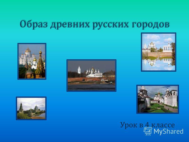 Образ древних русских городов Урок в 4 классе