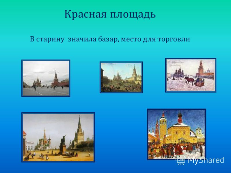 Красная площадь В старину значила базар, место для торговли