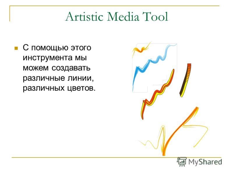 Artistic Media Tool С помощью этого инструмента мы можем создавать различные линии, различных цветов.