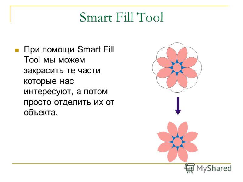 Smart Fill Tool При помощи Smart Fill Tool мы можем закрасить те части которые нас интересуют, а потом просто отделить их от объекта.