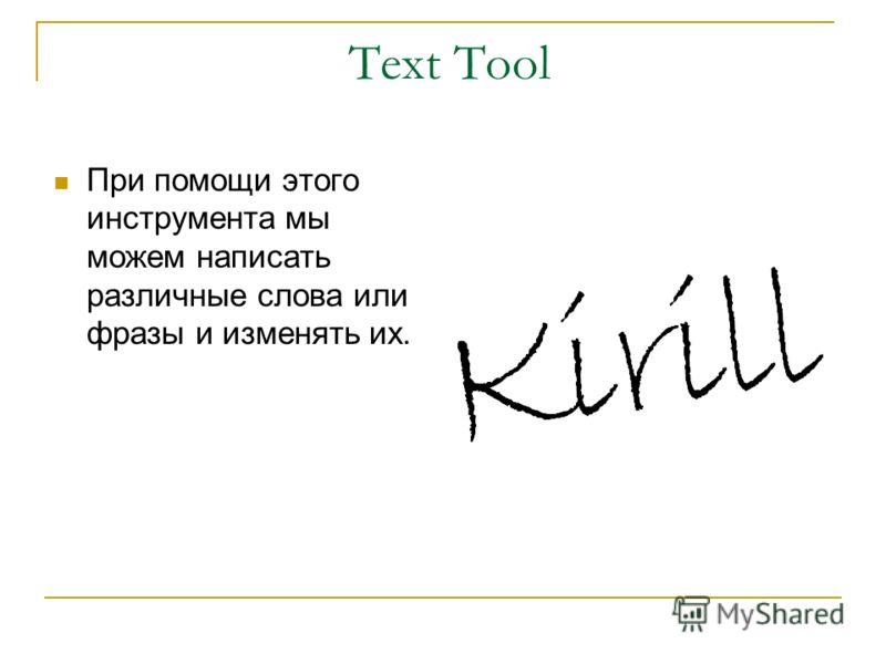 Text Tool При помощи этого инструмента мы можем написать различные слова или фразы и изменять их.