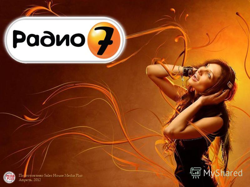 Подготовлено Sales House Media Plus Апрель, 2012