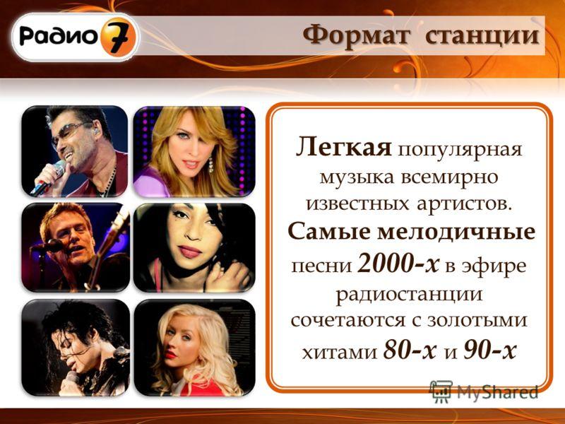 Легкая популярная музыка всемирно известных артистов. Самые мелодичные песни 2000-х в эфире радиостанции сочетаются с золотыми хитами 80-х и 90-х Формат станции