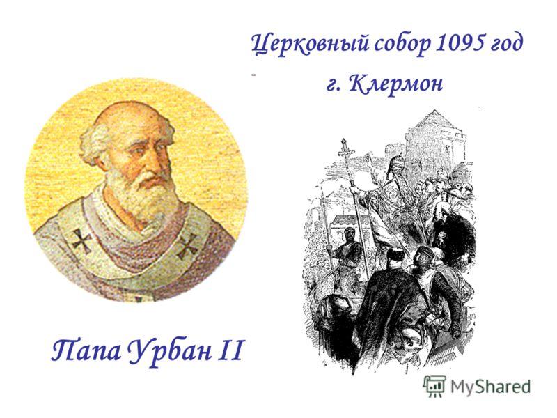 Папа Урбан II Церковный собор 1095 год г. Клермон