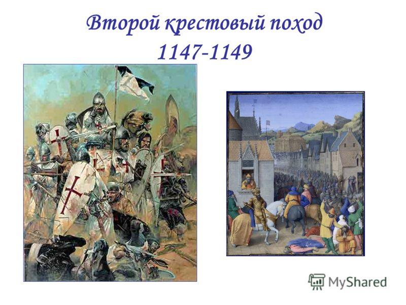Второй крестовый поход 1147-1149