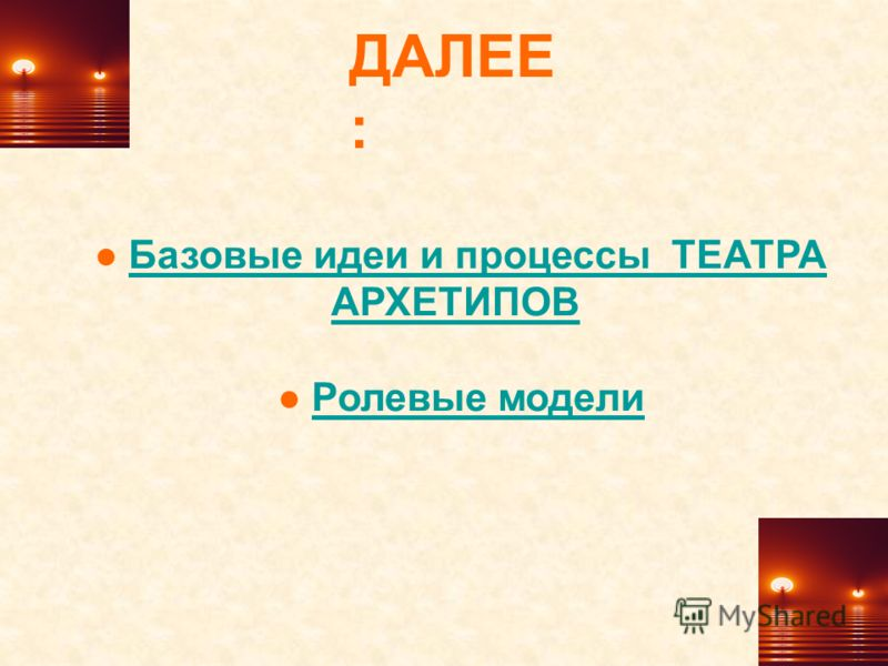 ДАЛЕЕ : Базовые идеи и процессы ТЕАТРА АРХЕТИПОВ Ролевые моделиБазовые идеи и процессы ТЕАТРА АРХЕТИПОВРолевые модели