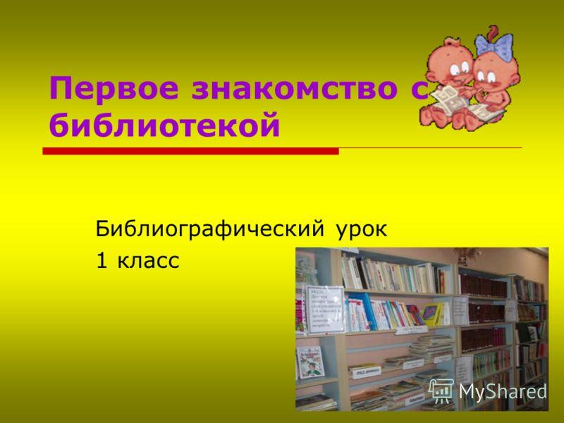 знакомство с школьной библиотекой презентация