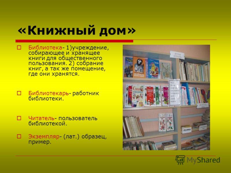 1 с школьная библиотека руководство пользователя скачать