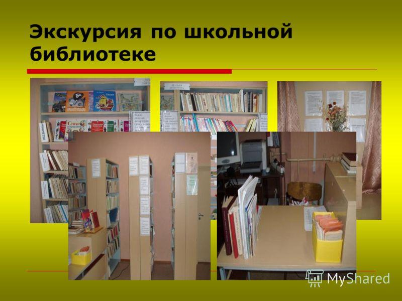 знакомство с библиотекой 1 класс презентация скачать бесплатно