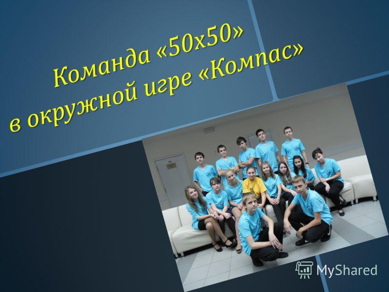 Команда «50 х 50» в окружной игре « Компас »