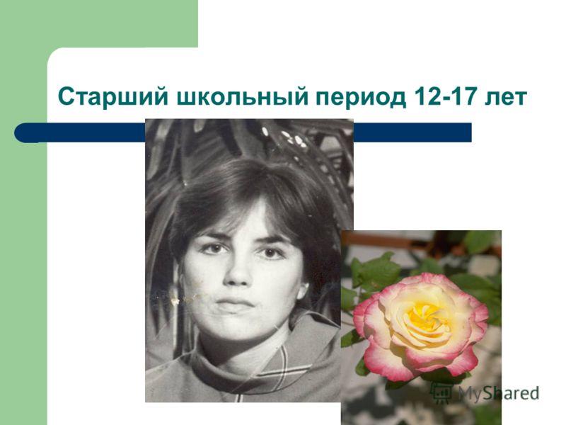 Старший школьный период 12-17 лет
