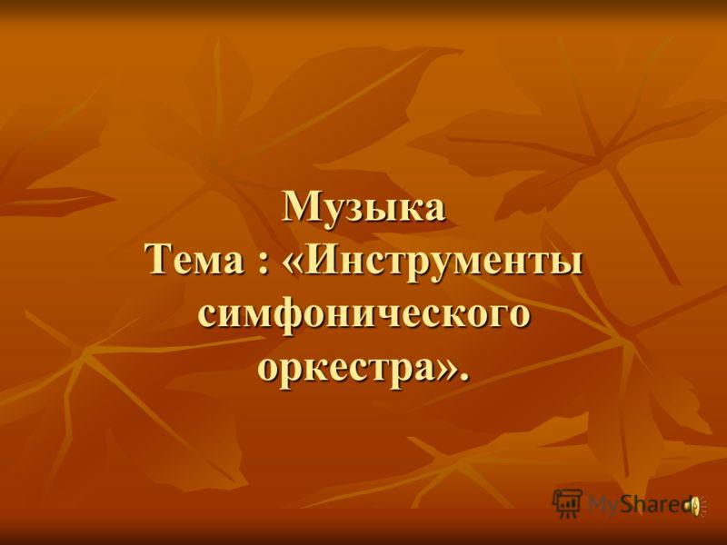 Музыка Тема : «Инструменты симфонического оркестра».
