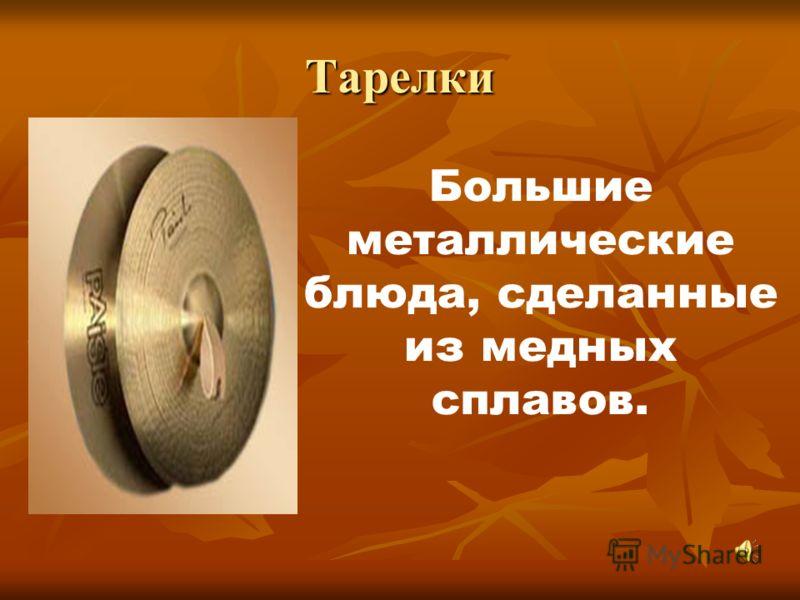 Тарелки Большие металлические блюда, сделанные из медных сплавов.
