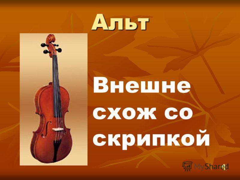 Альт Внешне схож со скрипкой