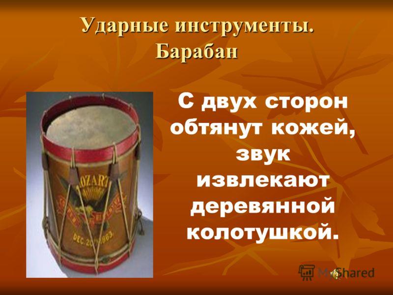Ударные инструменты. Барабан С двух сторон обтянут кожей, звук извлекают деревянной колотушкой.