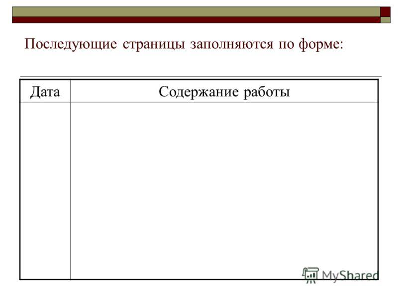 Последующие страницы заполняются по форме: ДатаСодержание работы