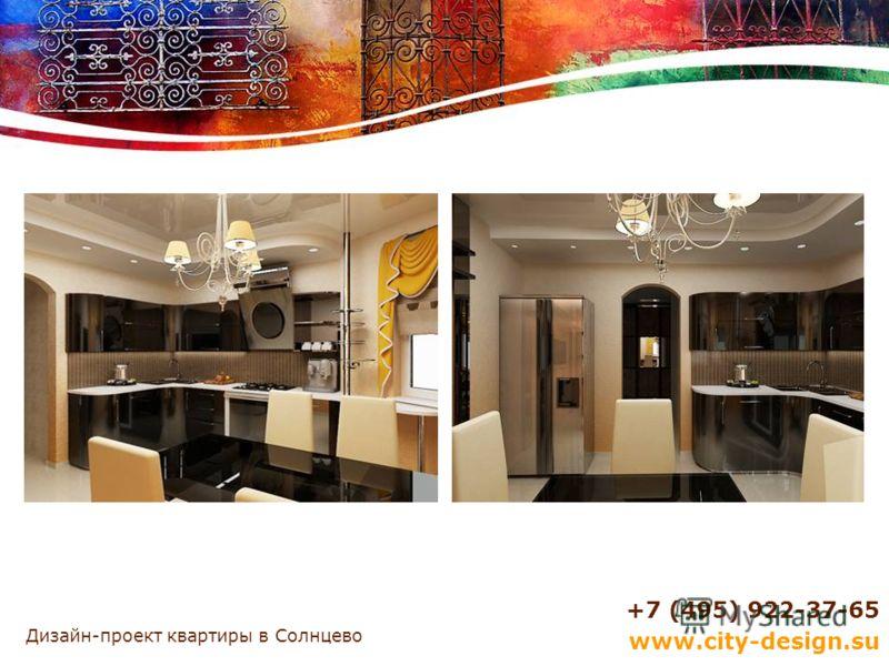Дизайн-проект квартиры в Солнцево +7 (495) 922-37-65 www.city-design.su