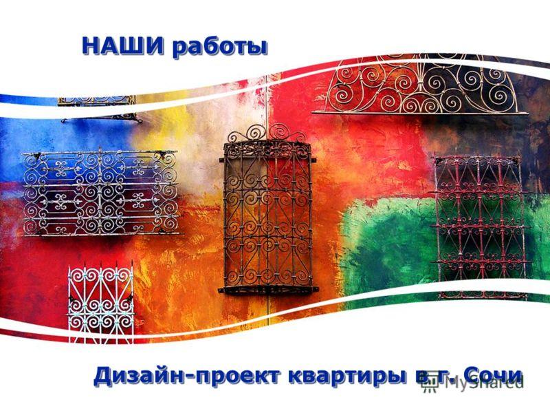 Дизайн-проект квартиры в г. Сочи НАШИ работы