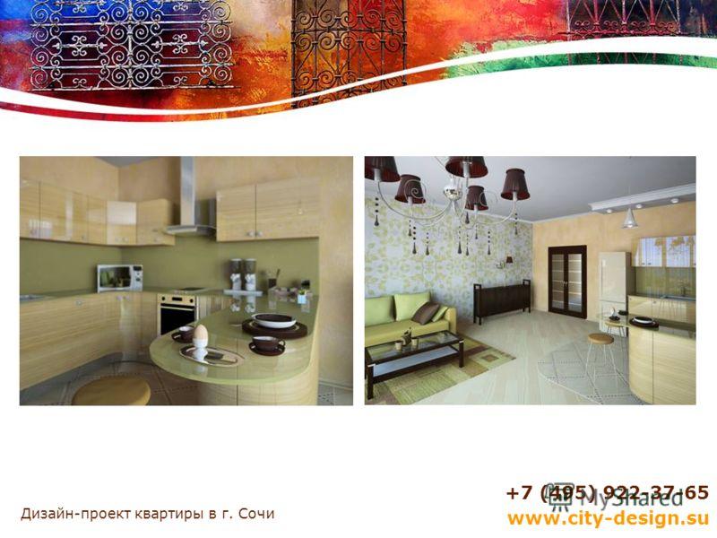 Дизайн-проект квартиры в г. Сочи +7 (495) 922-37-65 www.city-design.su