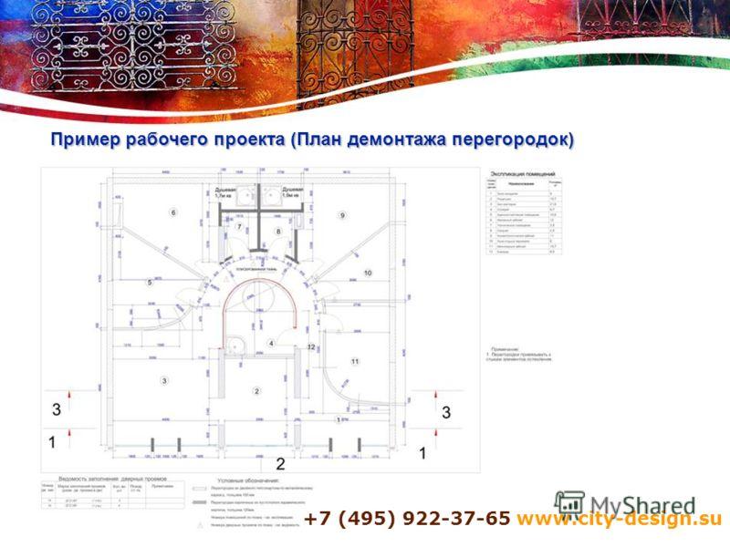 +7 (495) 922-37-65 www.city-design.su Пример рабочего проекта (План демонтажа перегородок)