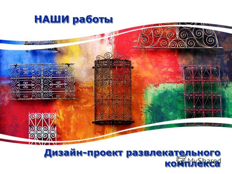 Дизайн-проект развлекательного комплекса НАШИ работы
