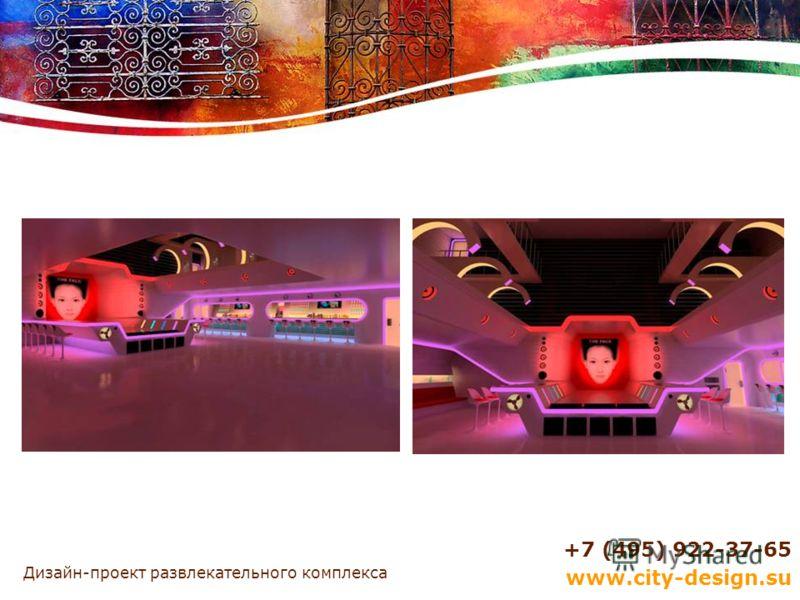 Дизайн-проект развлекательного комплекса +7 (495) 922-37-65 www.city-design.su