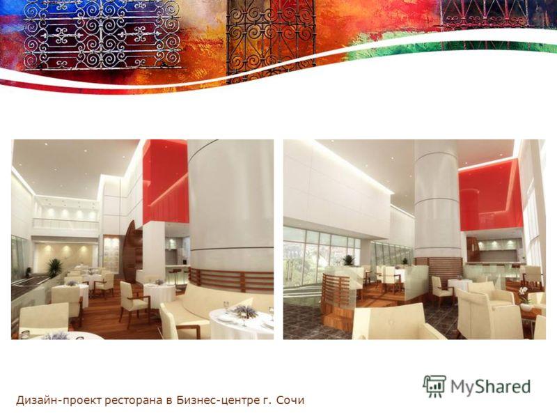 Дизайн-проект ресторана в Бизнес-центре г. Сочи